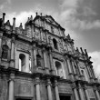 Stock Photo: Ruins of St. Paul's in Macau