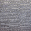 Newpaper printing plate detail — Stock Photo