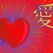 Stock Photo: Hieroglyph love