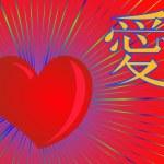 Hieroglyph love — Stock Photo