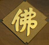 Characters 'buddha' — Stock Photo