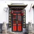 Stock Photo: Traditional Chinese Door