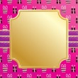 Royalty-Free Stock Vector Image: Pink party wrapping