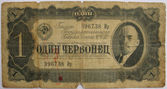 One tchervonets (one-rouble banknote) — Stock Photo