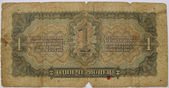 One tchervonets (one-rouble banknote), 1 — Foto de Stock