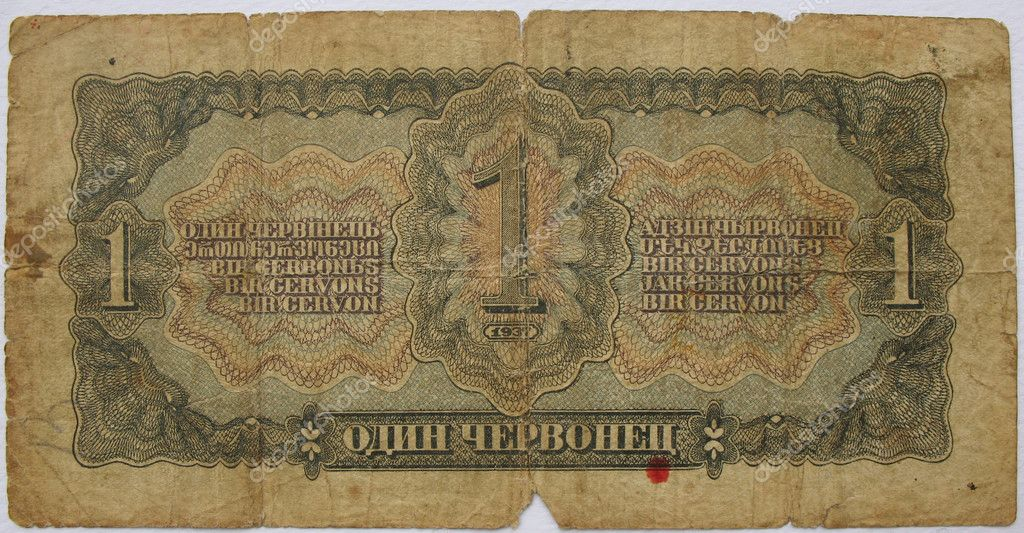 One tchervonets (one-rouble banknote), 1937 — Stock Photo #2373924