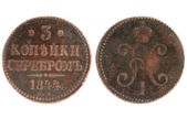 Ancient Russian coin 1844 — Stock Photo