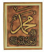 Islam frame. Isolated — Stock Photo