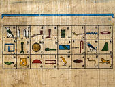 Egyptian heroglyific alphabet — Stock Photo