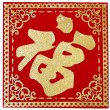 Chinese rug — Stock Photo