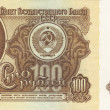 Banknote of the USSR — Stock Photo