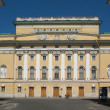 Alexandrinsky theater. St.Petersburg — Stock Photo