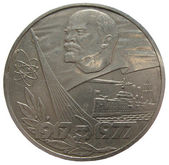Ruble iron, USSR. Reverse — Stock Photo