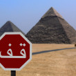Stock Photo: Pyramids (Piramids) and Arabic Stop Sign
