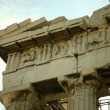 Parthenon. Athens Acropolis. Greece. — Stock Photo