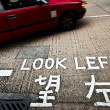 Stockfoto: Look left