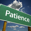 Patience Road Sign - Stock Photo