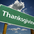 Thanksgiving Green Road Sign Against Sky — Stock Photo