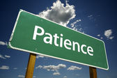 Patience Road Sign — Stock Photo