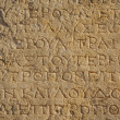 A close up of ancient Greek text. — Stockfoto