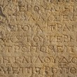 A close up of ancient Greek text. - Stock Photo