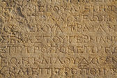 A close up of ancient Greek text. — Stock Photo
