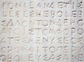 Ancient greek inscription — Stock Photo