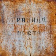 Old rusty sign - Stock Photo