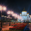 Cathedral of Christ the Saviour church — Stock Photo #2441408