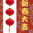 Chinese New Year Lanterns — Stok Fotoğraf #2498900