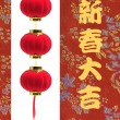 Chinese New Year Lanterns — 图库照片 #2498900