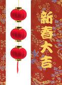 китайский новый год фонари — Стоковое фото