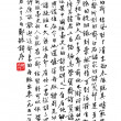 Stock Photo: Chinese Calligraphy Script
