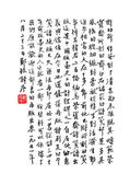 Chinese Calligraphy Script — Stock Photo