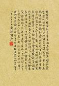 Chinese hieroglyphs text. — Stock Photo