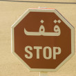 Stop Sign with arabic letters — Stock Photo