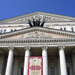 Daylight view of the Bolshoi Theater in Moscow, Russia - Stock Photo