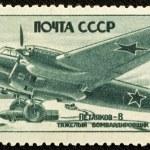 Постер, плакат: Soviet vintage postage stamp 1946