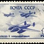 Постер, плакат: Soviet vintage postage stamp 1945