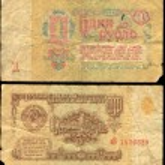 Постер, плакат: Soviet rubles