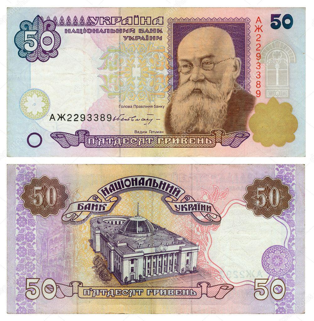 сколько будет 50 рублей в гривнах термобелья предлагают