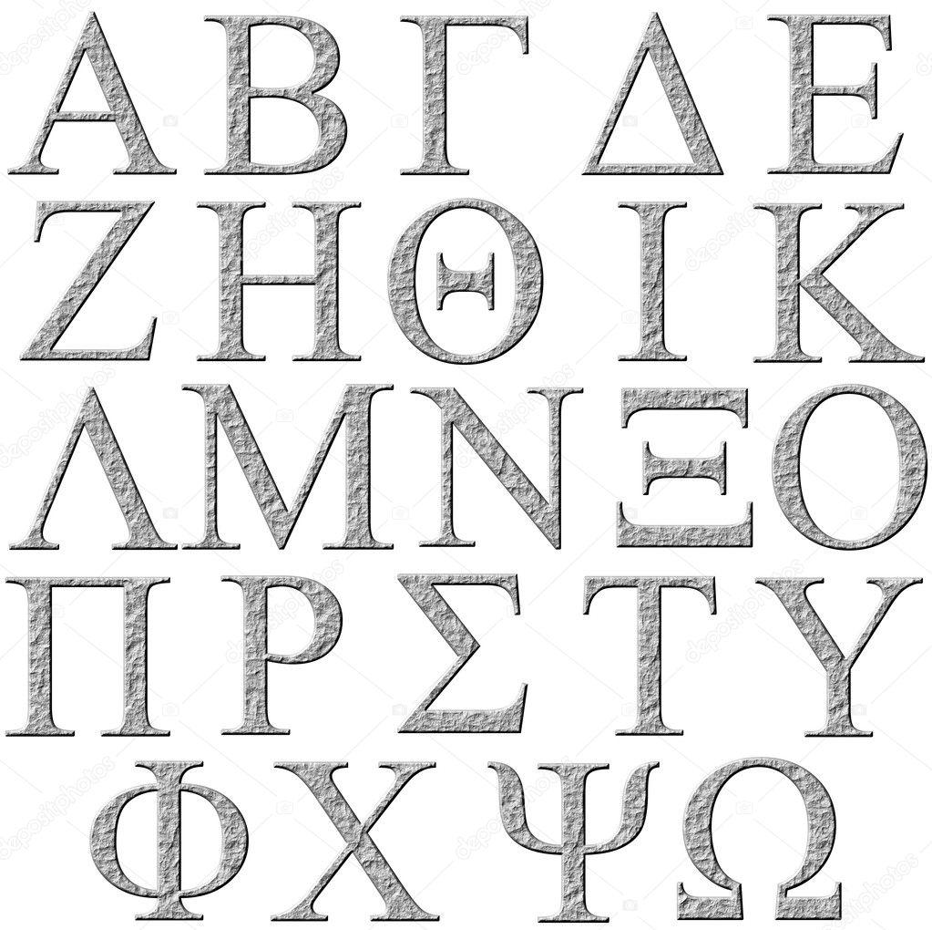 3D Stone Greek Alphabet — Stock Photo © georgios #1220538