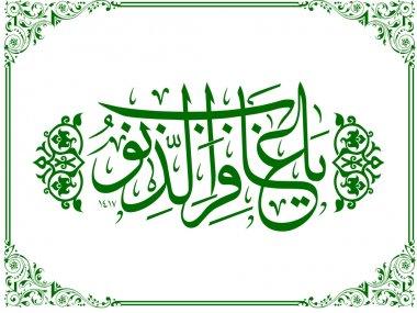 Islamic holly words for eid