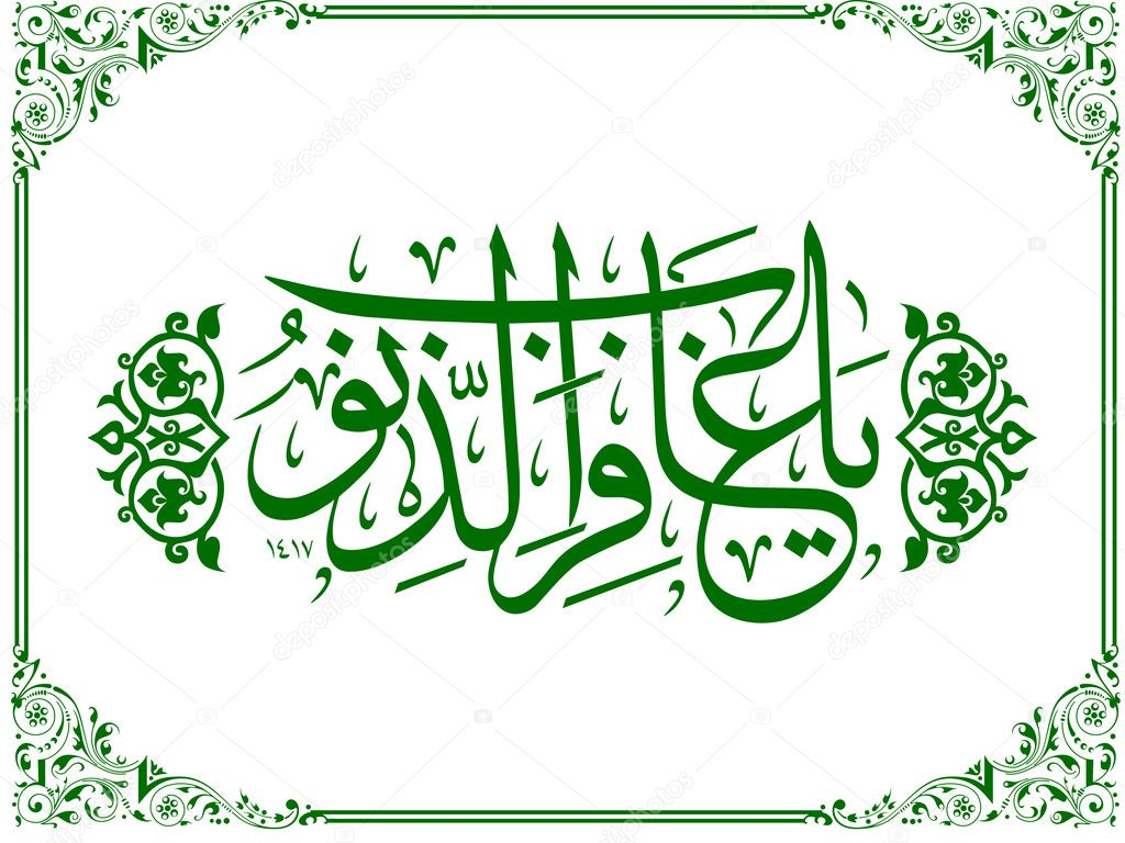 Islamic holly words for eid