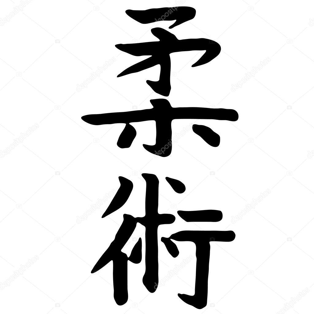 What Is Jiu Jitsu  Letters