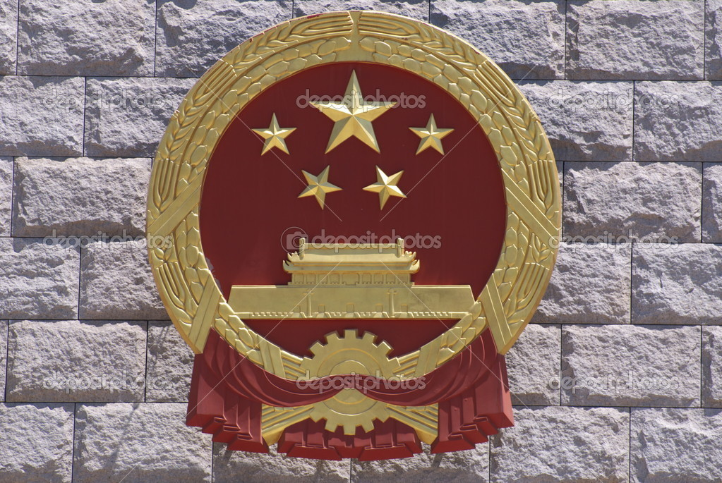 National Emblem Stock Photo Williamju 2049871
