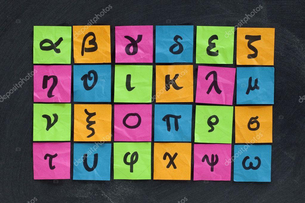 Ελληνικό αλφάβητο — Φωτογραφία Αρχείου