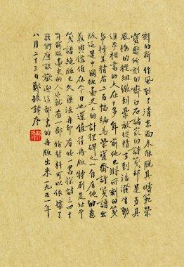 Chinese hieroglyphs text.