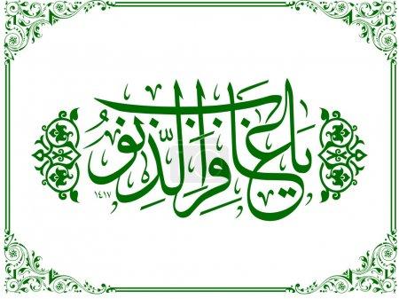 Illustration pour Illustration de mots sacrés islamiques pour eid, design14 - image libre de droit