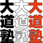 MARTIAL ARTS - KARATE DAIDO JUKU KUDO